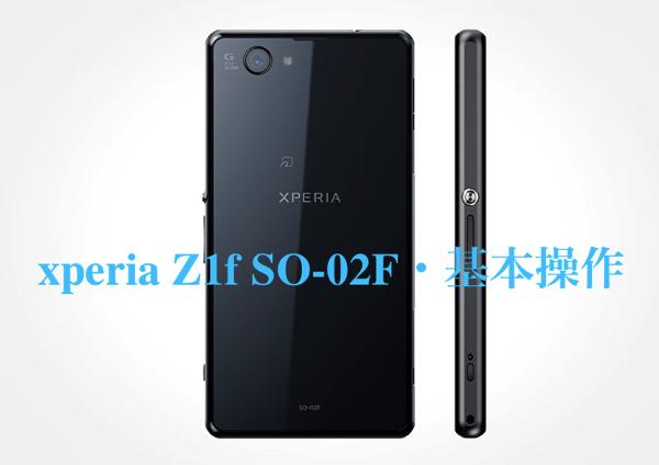 「xperia Z1f SO-02F」基本操作、電源のオン/オフとロックの解除方法
