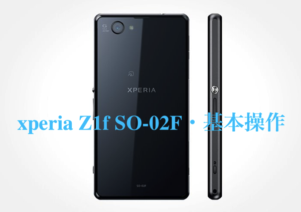 xperia Z1f SO-02F基本操作.png