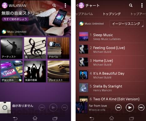 xperiaZ1f WALKMANアプリ