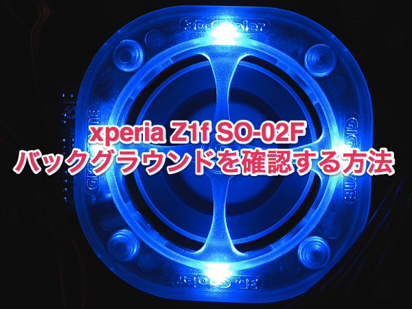 xperiaz1fSO-02fバックグラウンド