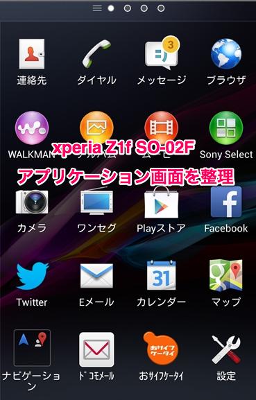 「xperia Z1f SO-02F」アプリケーション画面を整理する方法