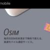 nuroモバイルの一番安く使える0SIMは、無料で使えるって知ってました?